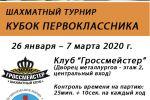 Кубок первоклассника 2020 по шахматам
