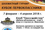 Кубок первоклассника 2018 по шахматам