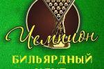 Бильярдный клуб Чемпион