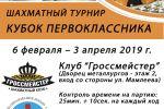 Кубок первоклассника – Расписание 9 тура