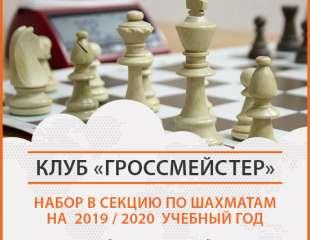 Набор в секцию на 2019-2020 год
