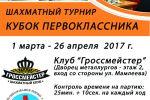 Кубок первоклассника 2017. Расписание 1 тура
