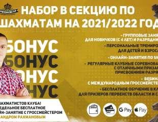 Набор в секцию шахмат на 2021-2022 год