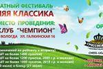 """Фестиваль """"Летняя классика"""""""