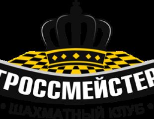 Онлайн обучение шахматам