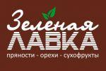 Магазин пряностей Зеленая Лавка